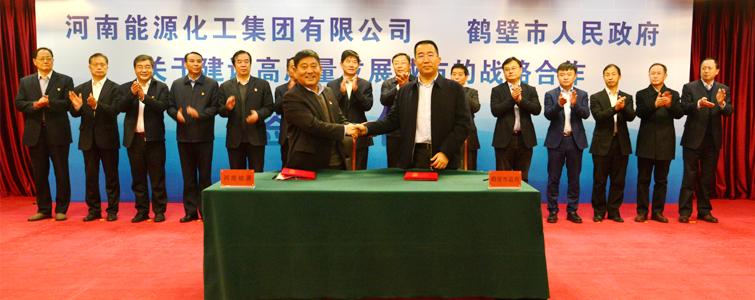 河南能源集团与鹤壁市签订战略合作协议.png